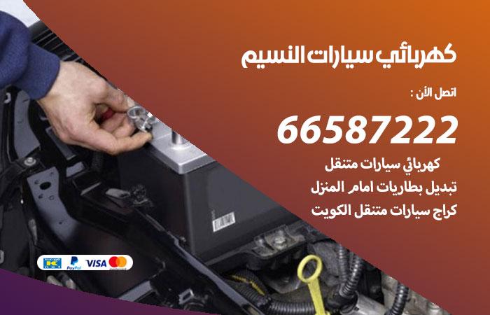 رقم كهربائي سيارات النسيم / 66587222 / خدمة تصليح كهرباء سيارات أمام المنزل