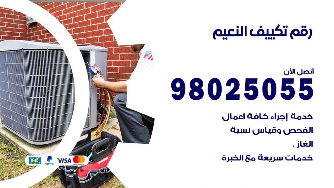 رقم متخصص تكييف النعيم / 98025055 /  رقم هاتف فني تكييف مركزي