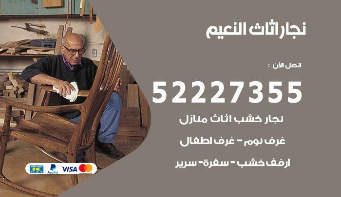 نجار النعيم / 52227355 / نجار أثاث أبواب غرف نوم فتح اقفال الأبواب