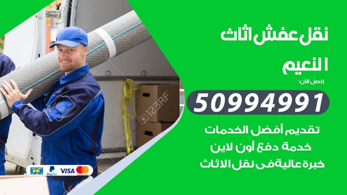 شركة نقل عفش النعيم / 50994991 / نقل عفش أثاث بالكويت