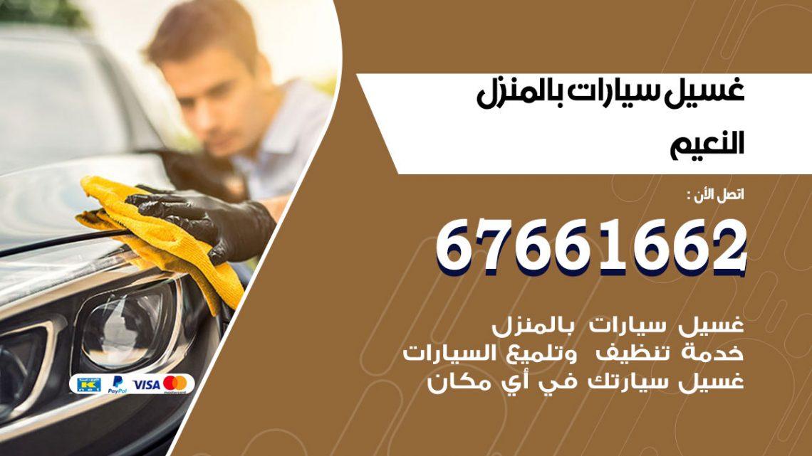 رقم غسيل سيارات النعيم / 67661662 / غسيل وتنظيف سيارات متنقل أمام المنزل