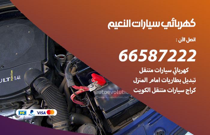 رقم كهربائي سيارات النعيم / 66587222 / خدمة تصليح كهرباء سيارات أمام المنزل