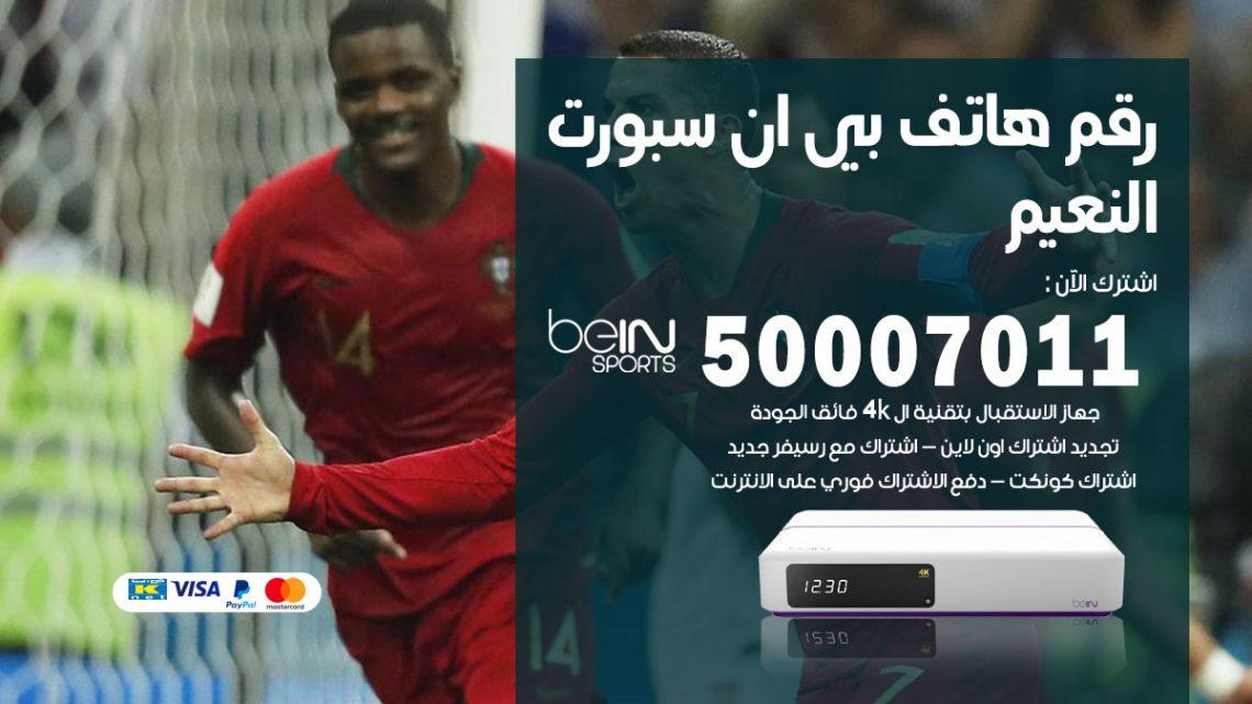 رقم فني بي ان سبورت النعيم / 50007011 / أرقام تلفون bein sport