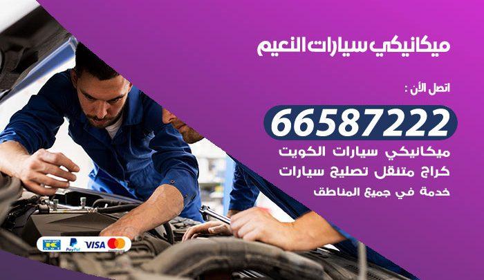 رقم ميكانيكي سيارات النعيم / 66587222 / خدمة ميكانيكي سيارات متنقل
