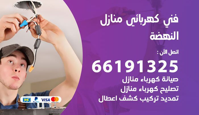 رقم كهربائي النهضة / 66191325 / فني كهربائي منازل 24 ساعة