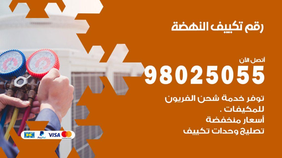 رقم متخصص تكييف النهضة / 98025055 /  رقم هاتف فني تكييف مركزي