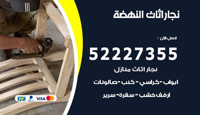 نجار النهضة / 52227355 / نجار أثاث أبواب غرف نوم فتح اقفال الأبواب