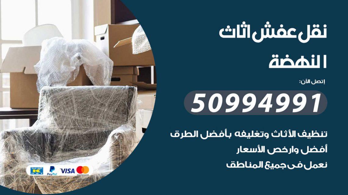 شركة نقل عفش النهضة / 50994991 / نقل عفش أثاث بالكويت