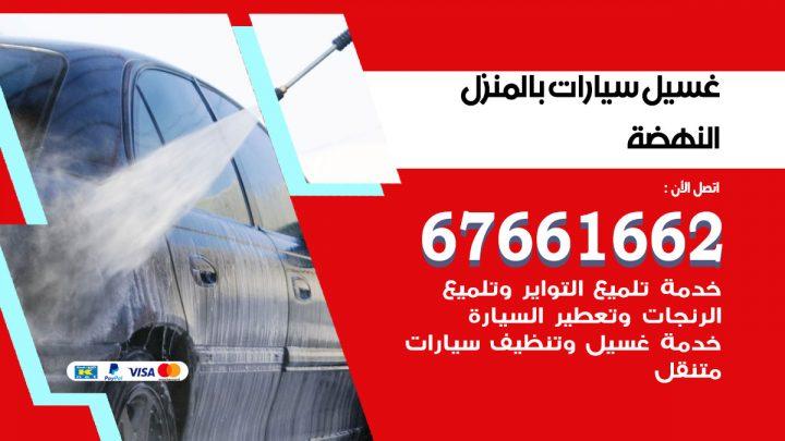 رقم غسيل سيارات النهضة / 67661662 / غسيل وتنظيف سيارات متنقل أمام المنزل
