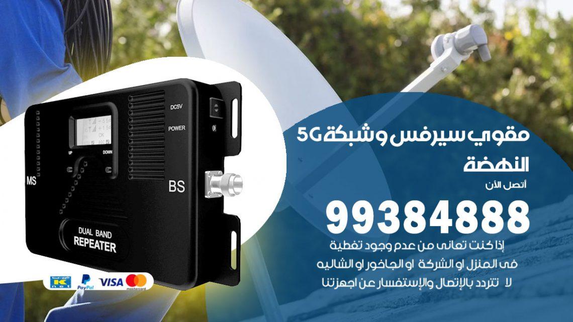 رقم مقوي شبكة 5g النهضة / 99384888 / مقوي سيرفس 5g