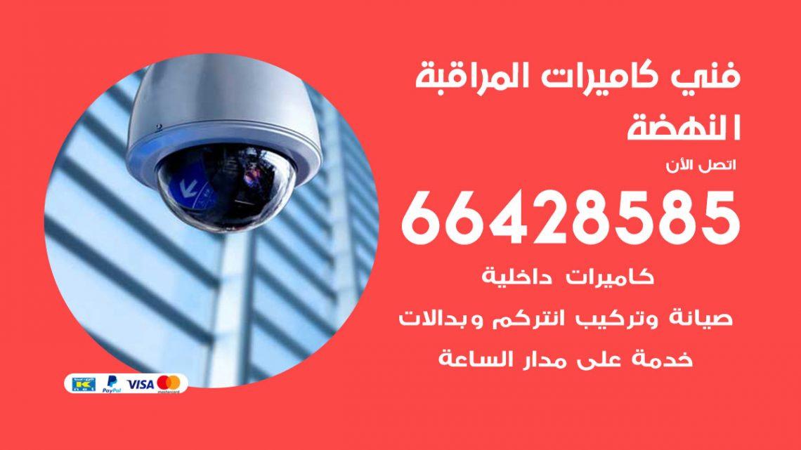 رقم فني كاميرات النهضة / 66428585 / تركيب صيانة كاميرات مراقبة بدالات انتركم