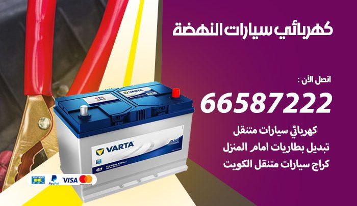 رقم كهربائي سيارات النهضة / 66587222 / خدمة تصليح كهرباء سيارات أمام المنزل
