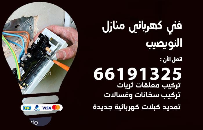 رقم كهربائي النويصيب / 66191325 / فني كهربائي منازل 24 ساعة