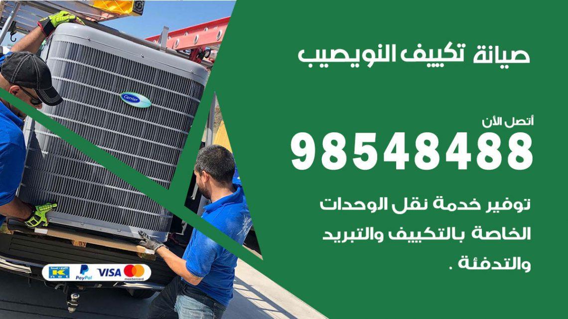 خدمة صيانة تكييف النويصيب / 98548488 / فني صيانة تكييف مركزي هندي باكستاني