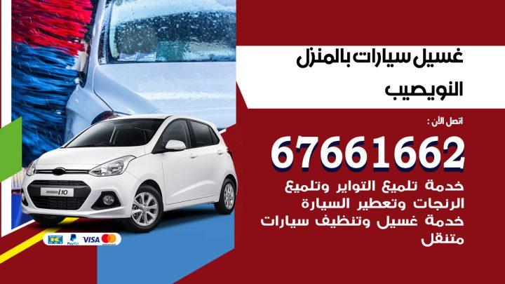 رقم غسيل سيارات النويصيب / 67661662 / غسيل وتنظيف سيارات متنقل أمام المنزل