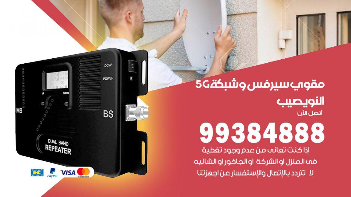 رقم مقوي شبكة 5g النويصيب / 99384888 / مقوي سيرفس 5g