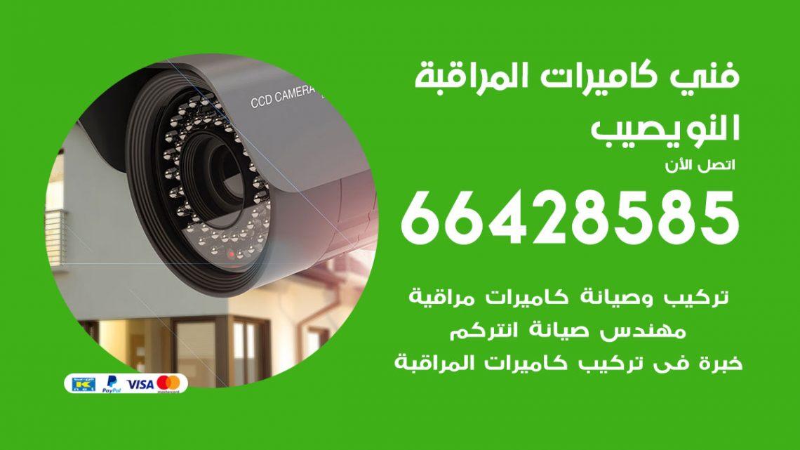 رقم فني كاميرات النويصيب / 66428585 / تركيب صيانة كاميرات مراقبة بدالات انتركم