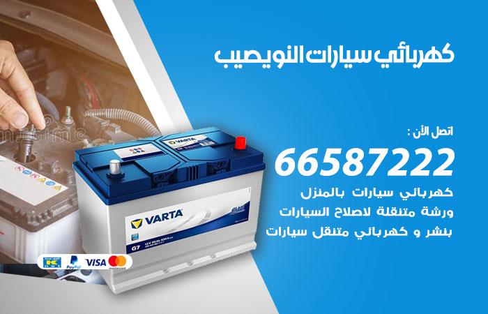 رقم كهربائي سيارات النويصيب / 66587222 / خدمة تصليح كهرباء سيارات أمام المنزل