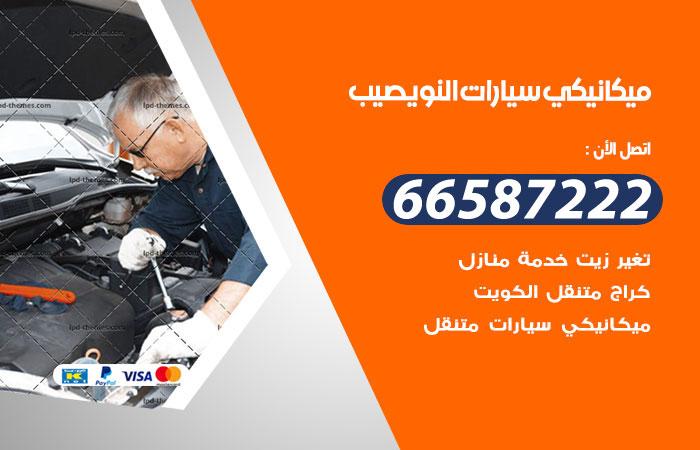 رقم ميكانيكي سيارات النويصيب / 66587222 / خدمة ميكانيكي سيارات متنقل