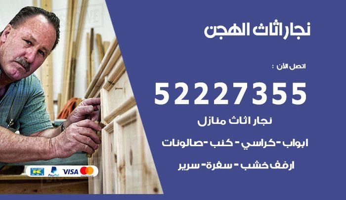 نجار الهجن / 52227355 / نجار أثاث أبواب غرف نوم فتح اقفال الأبواب