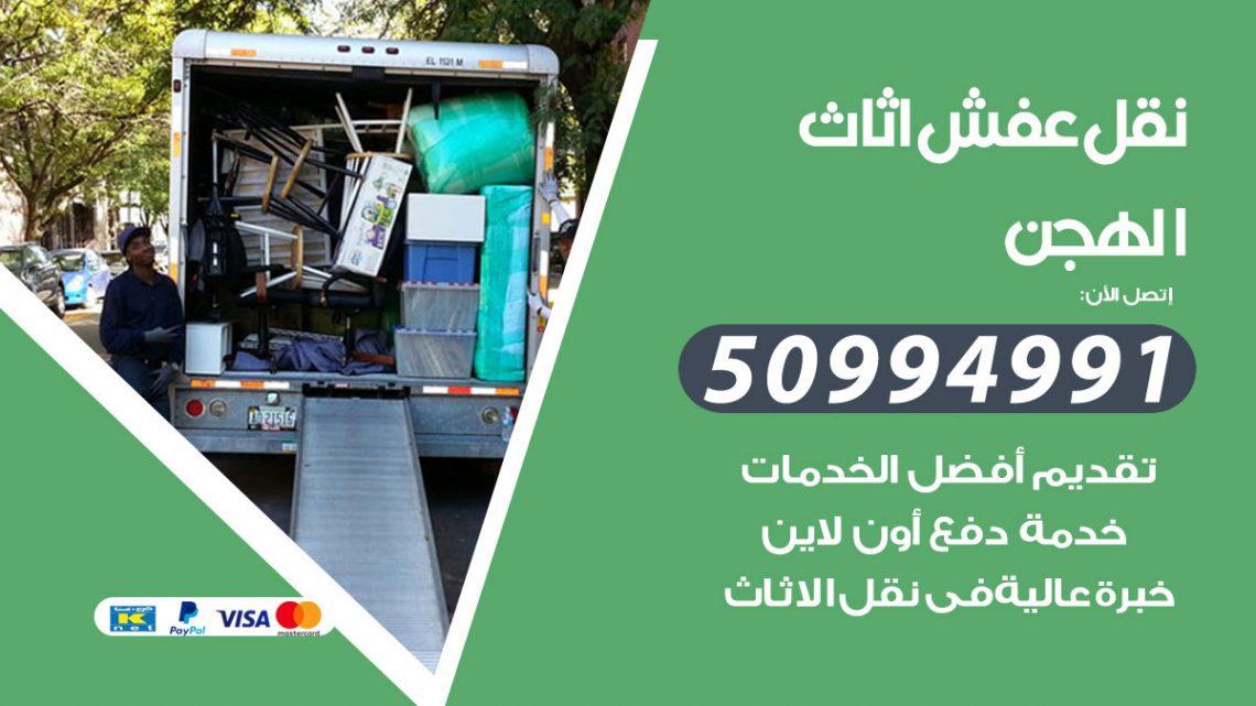 شركة نقل عفش الهجن / 50994991 / نقل عفش أثاث بالكويت