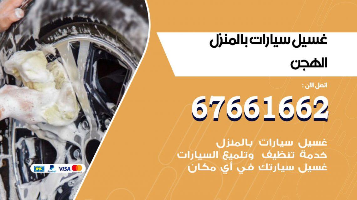 رقم غسيل سيارات الهجن / 67661662 / غسيل وتنظيف سيارات متنقل أمام المنزل