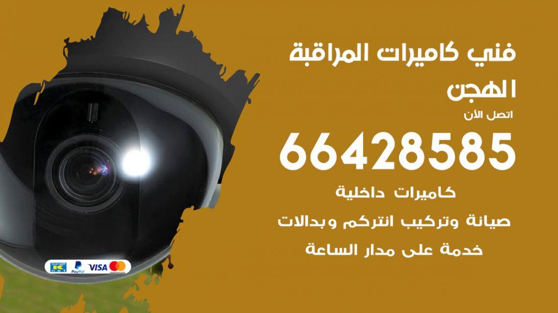 رقم فني كاميرات الهجن / 66428585 / تركيب صيانة كاميرات مراقبة بدالات انتركم