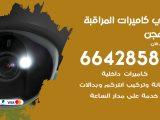 رقم فني كاميرات الهجن