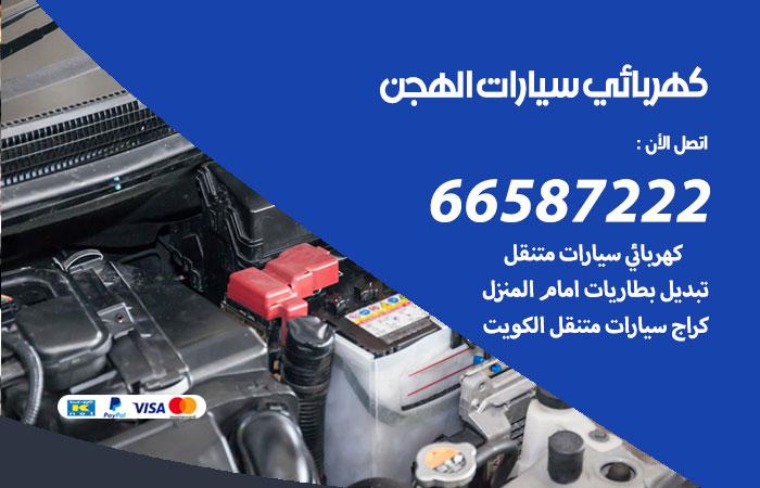رقم كهربائي سيارات الهجن / 66587222 / خدمة تصليح كهرباء سيارات أمام المنزل
