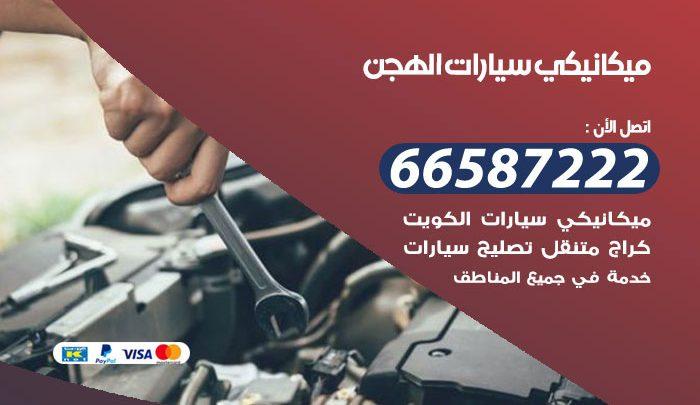 رقم ميكانيكي سيارات الهجن / 66587222 / خدمة ميكانيكي سيارات متنقل