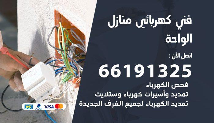 رقم كهربائي الواحة / 66191325 / فني كهربائي منازل 24 ساعة