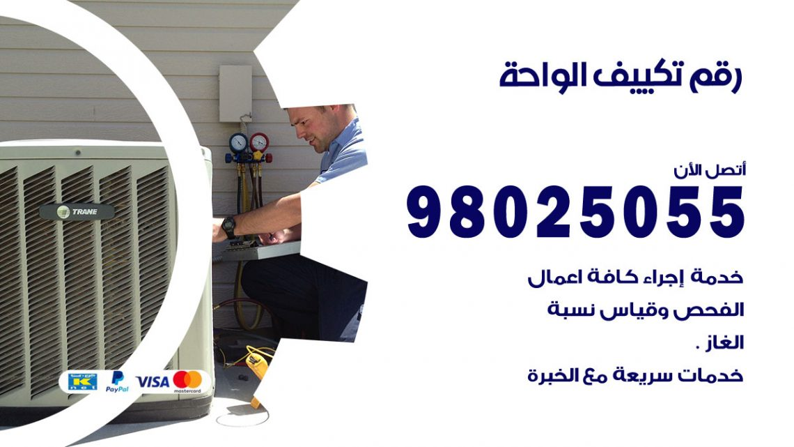 رقم متخصص تكييف الواحة / 98025055 /  رقم هاتف فني تكييف مركزي