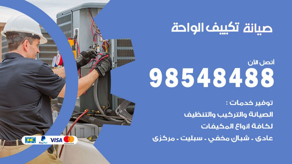 خدمة صيانة تكييف الواحة / 98548488 / فني صيانة تكييف مركزي هندي باكستاني