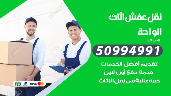 شركة نقل عفش الواحة / 50994991 / نقل عفش أثاث بالكويت