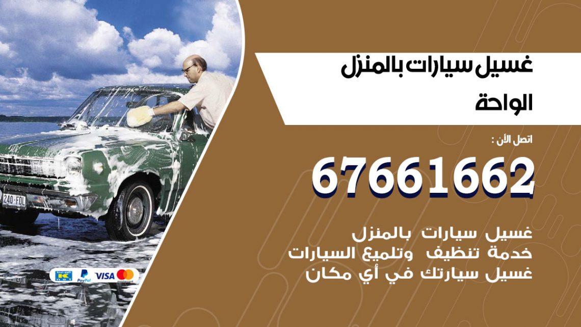 رقم غسيل سيارات الواحة / 67661662 / غسيل وتنظيف سيارات متنقل أمام المنزل