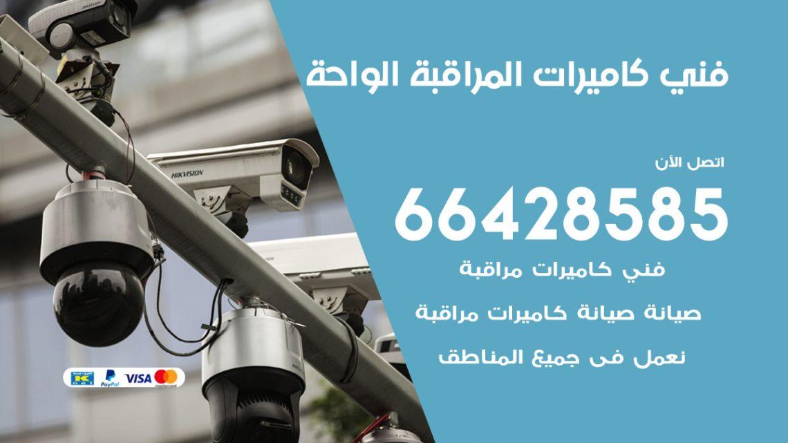 رقم فني كاميرات الواحة / 66428585 / تركيب صيانة كاميرات مراقبة بدالات انتركم