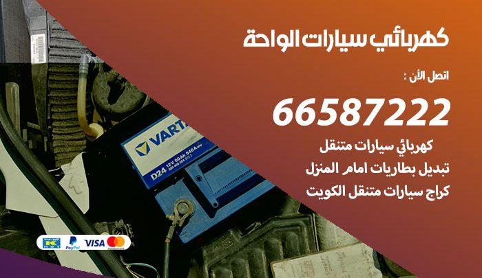 رقم كهربائي سيارات الواحة / 66587222 / خدمة تصليح كهرباء سيارات أمام المنزل