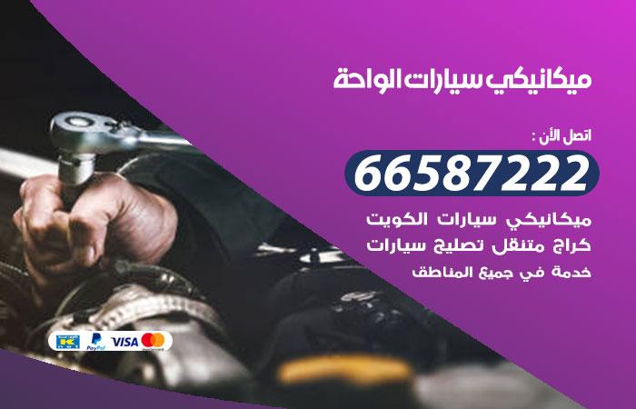 رقم ميكانيكي سيارات الواحة / 66587222 / خدمة ميكانيكي سيارات متنقل