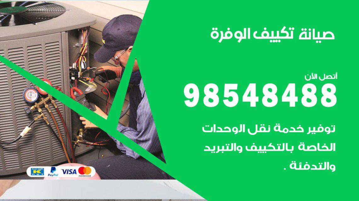 خدمة صيانة تكييف الوفرة / 98548488 / فني صيانة تكييف مركزي هندي باكستاني