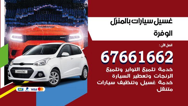 رقم غسيل سيارات الوفرة / 67661662 / غسيل وتنظيف سيارات متنقل أمام المنزل