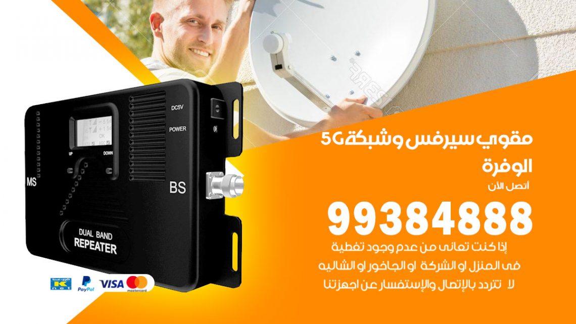 رقم مقوي شبكة 5g الوفرة / 99384888 / مقوي سيرفس 5g