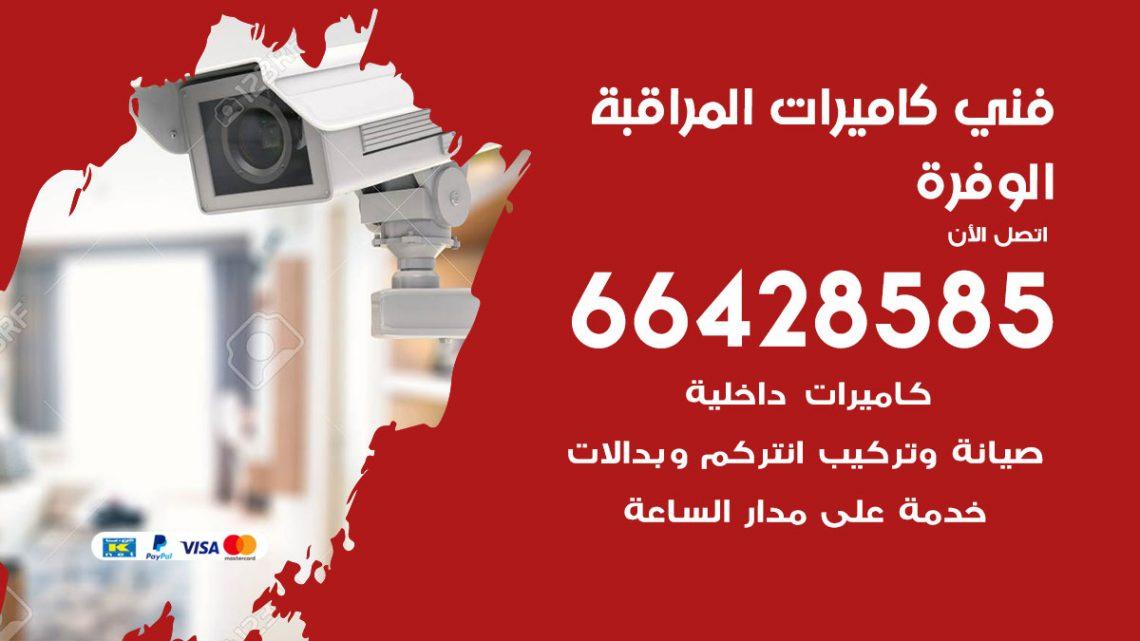 رقم فني كاميرات الوفرة / 66428585 / تركيب صيانة كاميرات مراقبة بدالات انتركم