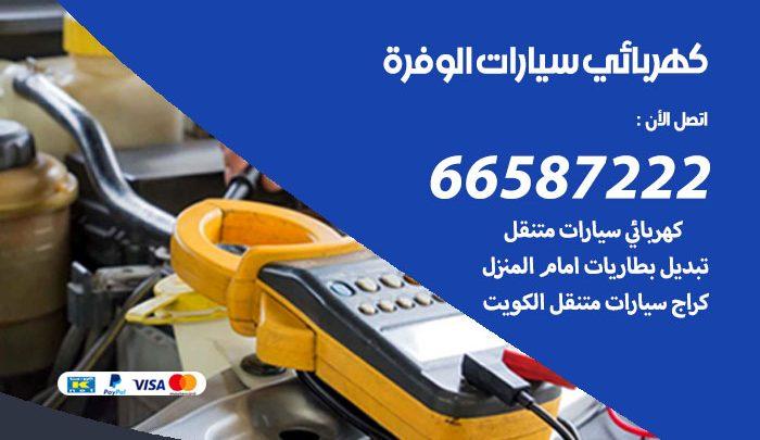 رقم كهربائي سيارات الوفرة / 66587222 / خدمة تصليح كهرباء سيارات أمام المنزل