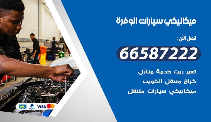 رقم ميكانيكي سيارات الوفرة / 66587222 / خدمة ميكانيكي سيارات متنقل