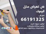 رقم كهربائي اليرموك