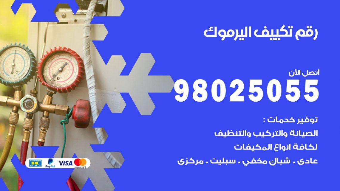 رقم متخصص تكييف اليرموك / 98025055 /  رقم هاتف فني تكييف مركزي