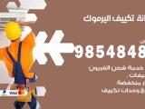خدمة صيانة تكييف اليرموك