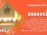 رقم مكتب أفراح اليرموك