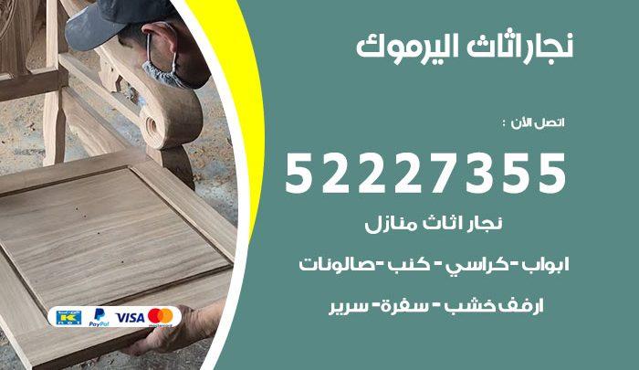 نجار اليرموك / 52227355 / نجار أثاث أبواب غرف نوم فتح اقفال الأبواب