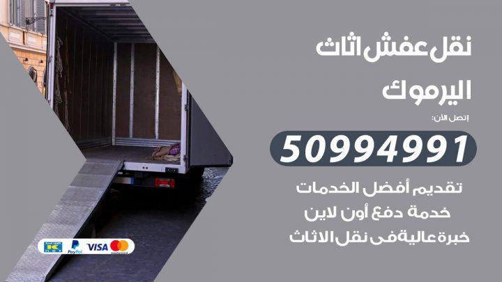 شركة نقل عفش اليرموك / 50994991 / نقل عفش أثاث بالكويت